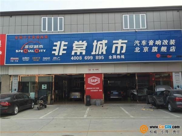 北京非常城市盛加兴汽车音响