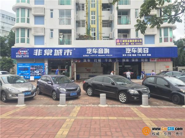 珠海非常城市汽车音响