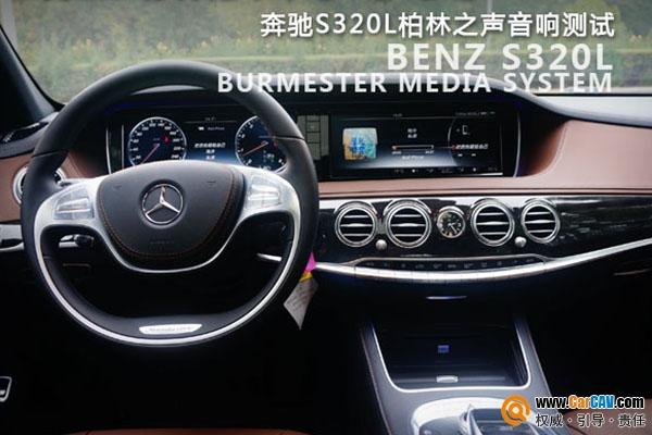 奔驰S320L柏林之声音响评测 视觉与听觉的双重享受