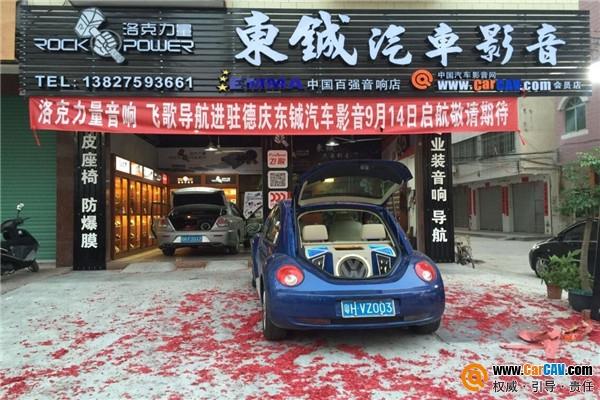 肇庆東铖汽车影音