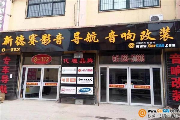 淄博张店区新德赛汽车影音