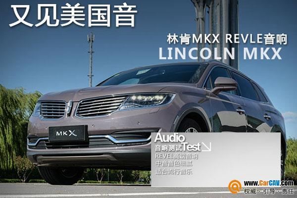 林肯原车音响MKX REVEL将如何豪华的表现?