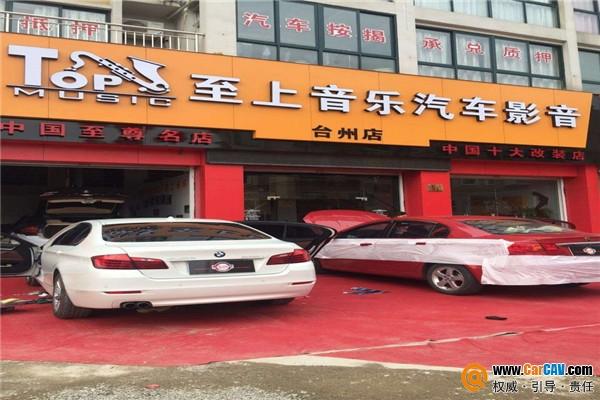 台州至上音乐汽车影音