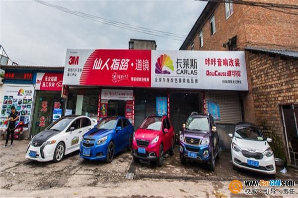 雅安雨城区鑫咔咔汽车影音