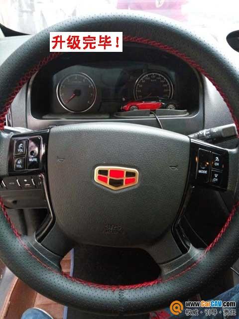 潍坊车亿鑫 吉利帝豪升级多功能方向盘按键 汽车影音网论坛 汽车音响高清图片