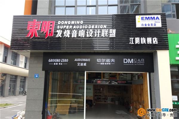 无锡江阴东明汽车音响
