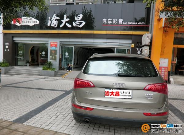 重庆渝大昌奥迪Q5汽车音响改装零点 让音乐更完美高清图片