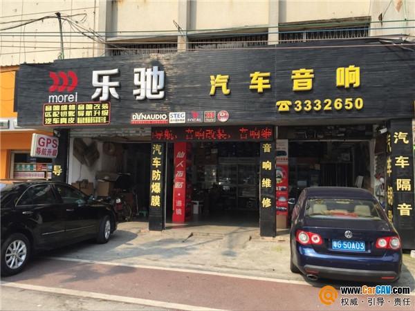 湛江乐驰专业汽车影音