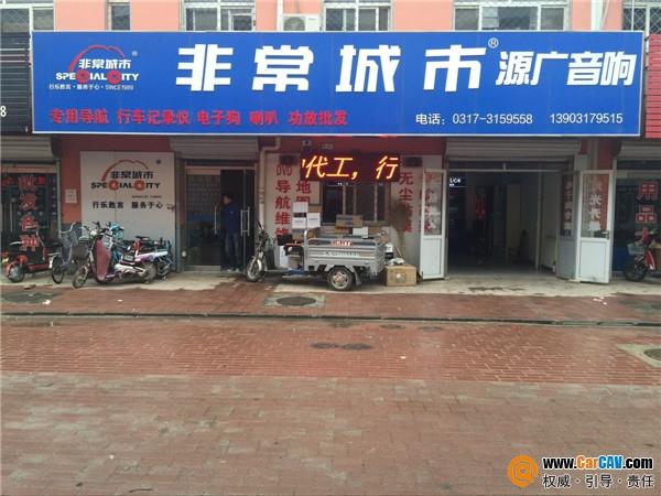 沧州非常城市源广汽车影音