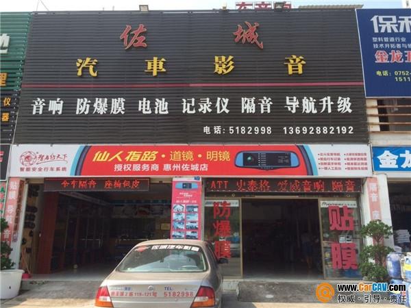 惠州佐城汽车影音
