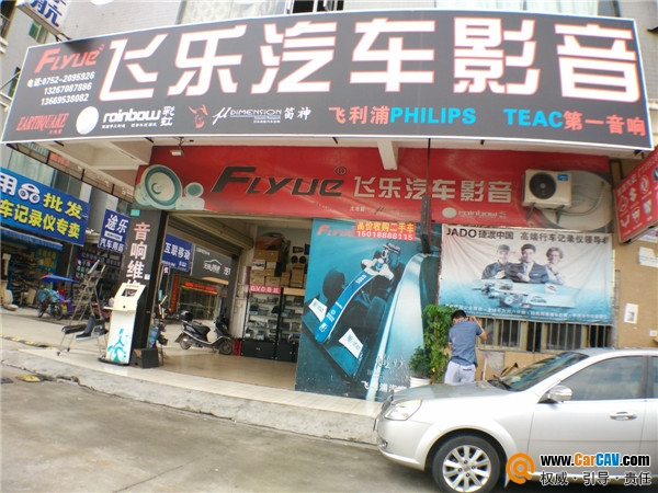 惠州飞乐汽车影音
