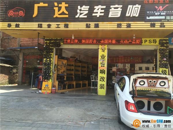 广州广达汽车音响改装