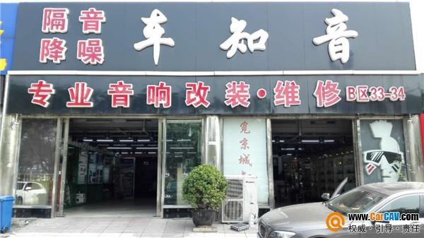 北京丰台区车知音汽车影音中心