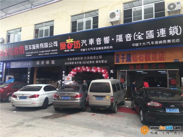 南宁原音坊汽车影音旗舰