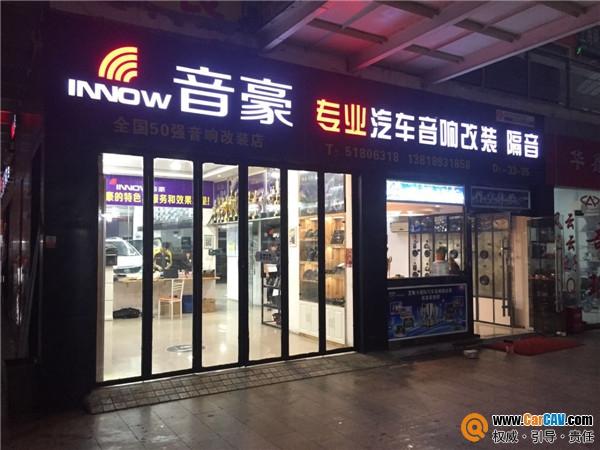 上海音豪专业汽车音响改装