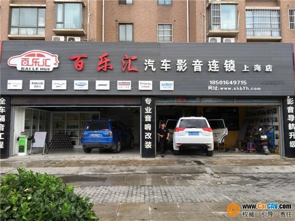 上海百乐汇汽车影音