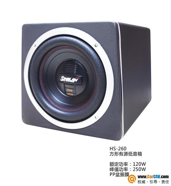 SINGLAN声琅HS-260车载方形有源低音箱