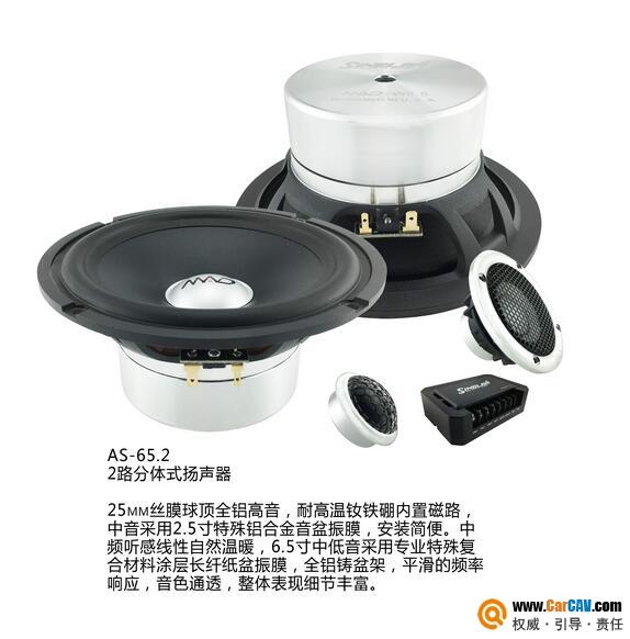 SINGLAN声琅MAD-6.3车载二路分体式扬声器套装喇叭