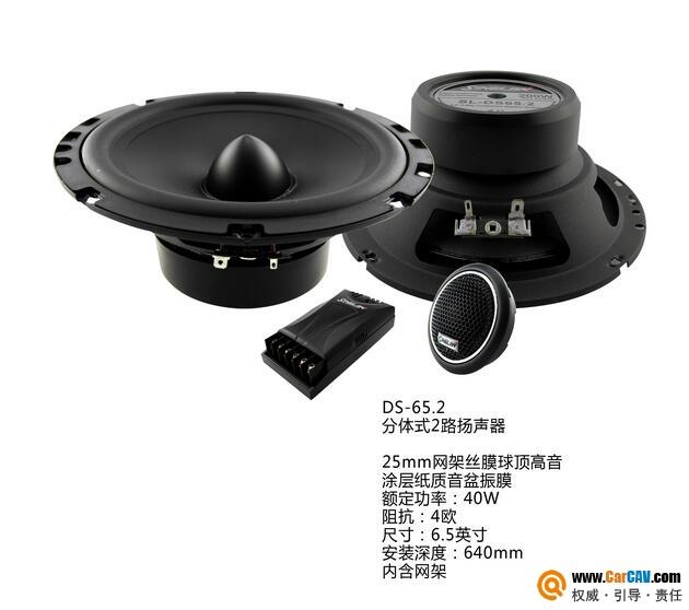 SINGLAN声琅DS65.2车载分体式二路扬声器套装喇叭