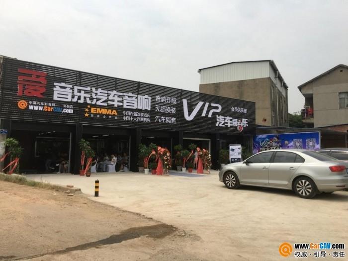 武汉爱音乐汽车音响店