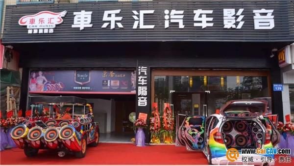 广州新塘车乐汇汽车音响改装