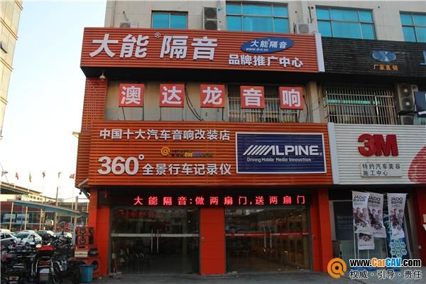 上海澳达龙汽车音响