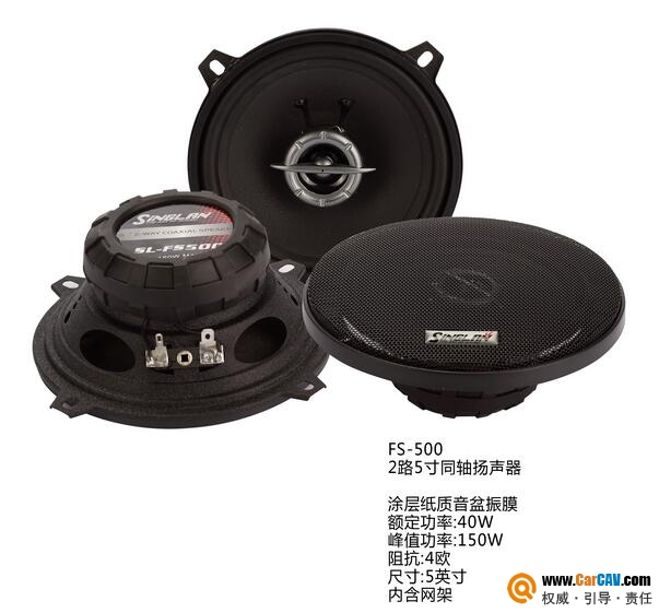 SINGLAN声琅FS-500车载2路5寸同轴扬声器喇叭
