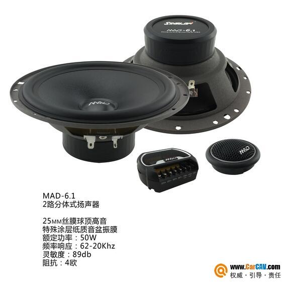 SINGLAN声琅MAD-61 2车载分路分体式扬声器喇叭