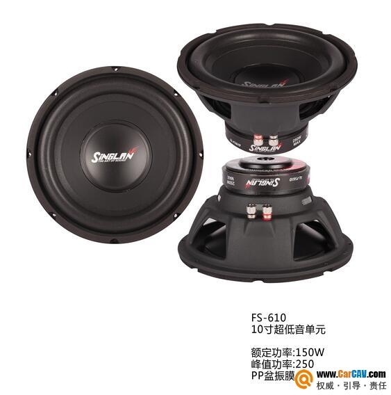 SINGLAN声琅FS-610车载10寸超低音单元喇叭