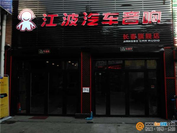 长春江波汽车音响旗舰店