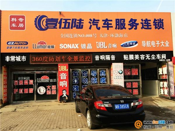 天津非常城市科奇车居汽车音响