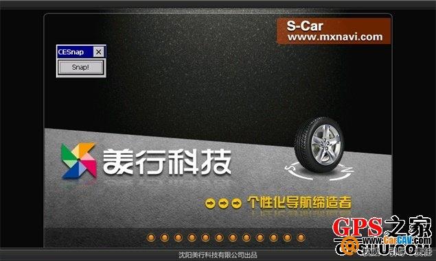 美行Z19最新版车载导航地图更新版介绍