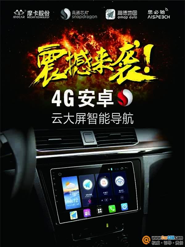 2016车机关键词 摩卡4G安卓云智能导航占几个?