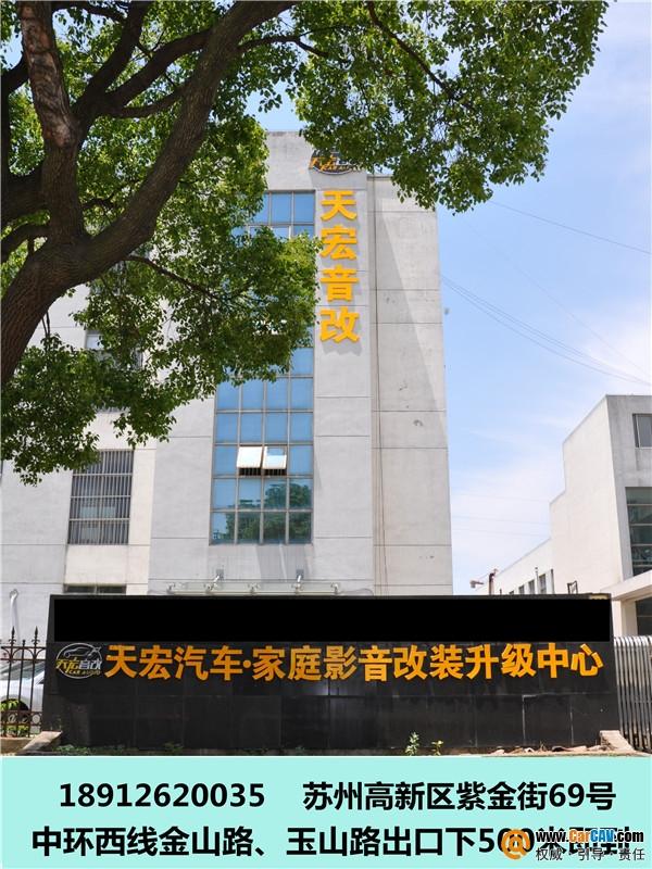 苏州金阊区天宏汽车影音馆