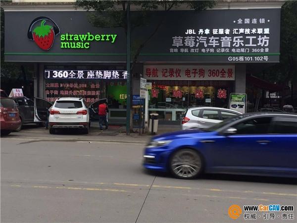 长沙草莓汽车音乐工坊
