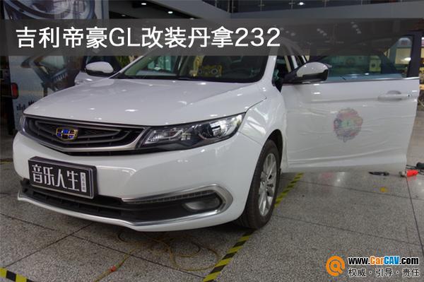 南京音乐人生吉利帝豪GL汽车音响改装丹拿 来自大自然的美高清图片