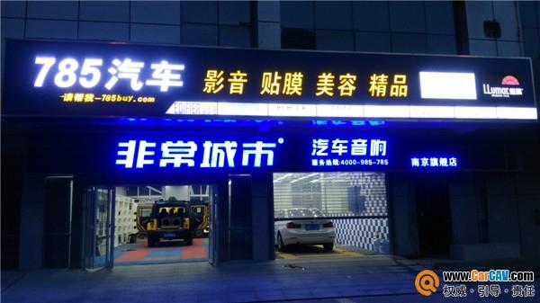 南京785汽车影音