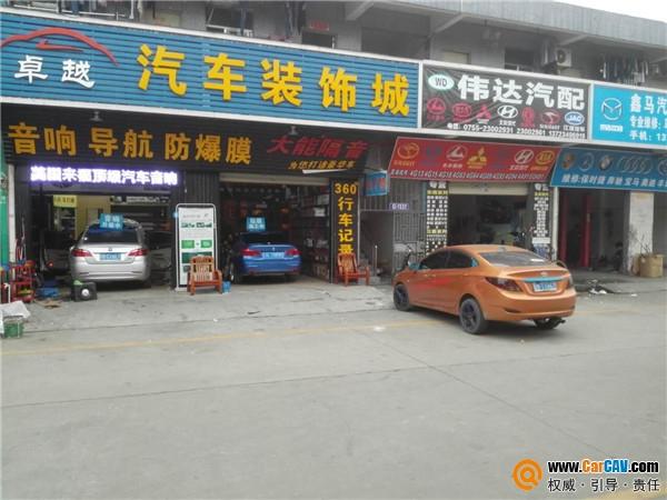 深圳卓越汽车音响