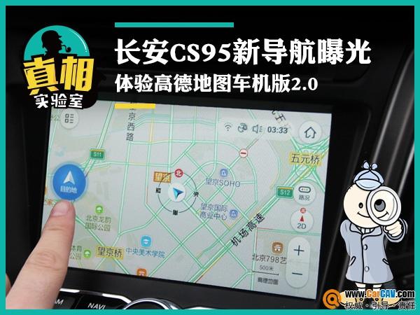 长安CS95原装GPS导航高德地图测试