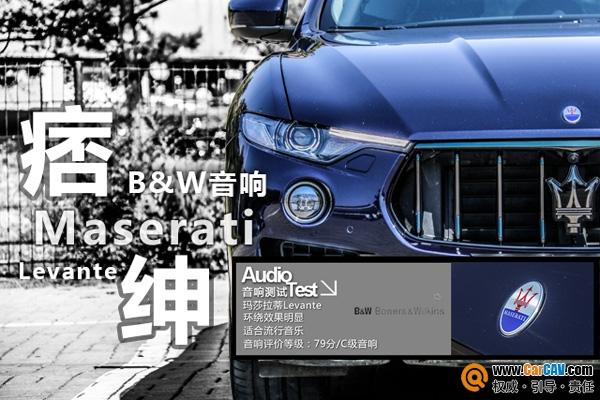 玛莎拉蒂Levante原车B&W音响上车体验评测