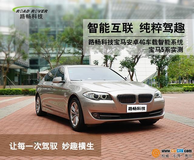 驾驶体验全面升级 路畅宝马5系安卓4G车载系统