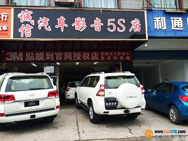 自贡诚信汽车影音5S店