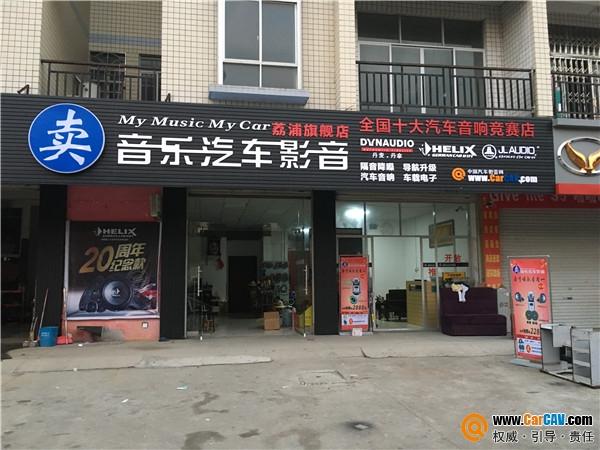 桂林荔浦县卖音乐汽车影音荔浦店