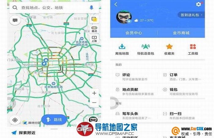 开车使用高德GPS地图导航节省流量技巧