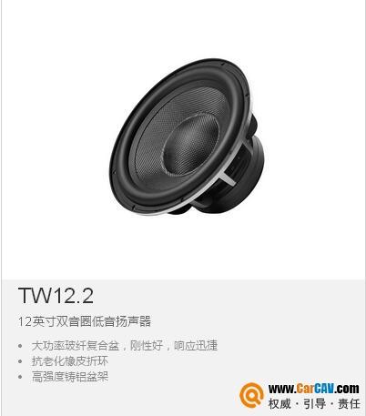 中国IMMORTAL音麦图TW12.2车载12英寸双音圈低音扬声器