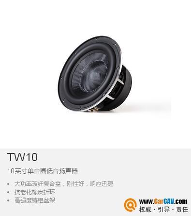 中国IMMORTAL音麦图TW10车载10英寸单音圈低音扬声器