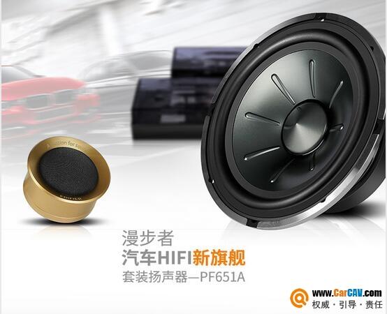 中国漫步者EDIFIER车载PF651A 6.5英寸套装扬声器
