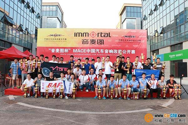 2017音麦图杯MACE比赛·南京站成绩一览