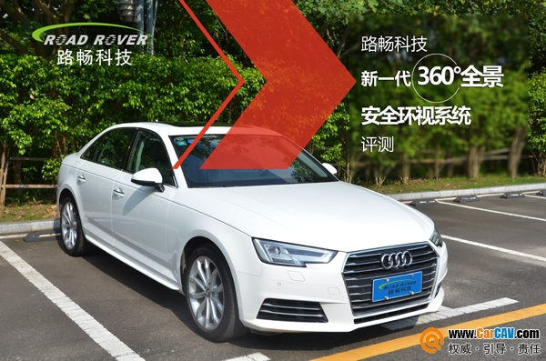 上帝视角辅助行车安全 路畅360全景系统上市