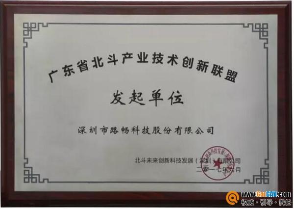 """路畅科技成为首批""""广东省北斗产业技术创新联盟"""""""